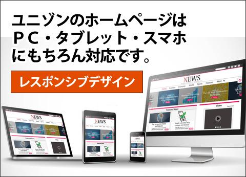 ユニゾンのホームページはレスポンシブデザインに対応をしています。
