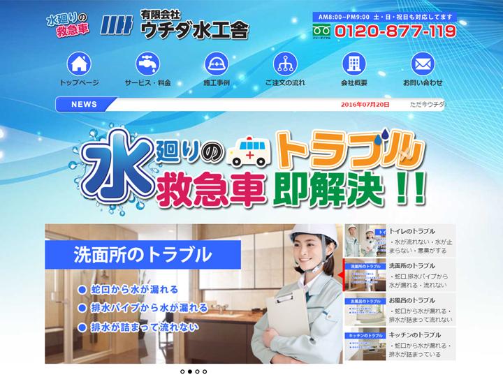 ウチダ水工舎様 ホームページ