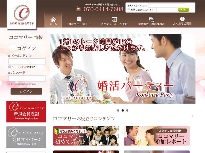 COCOMARRY 様 ホームページ