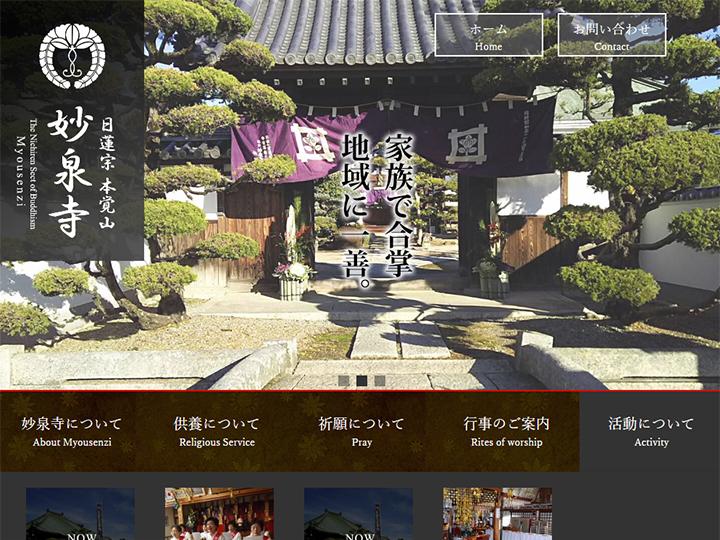 日蓮宗本覚山【妙泉寺】様 ホームページ