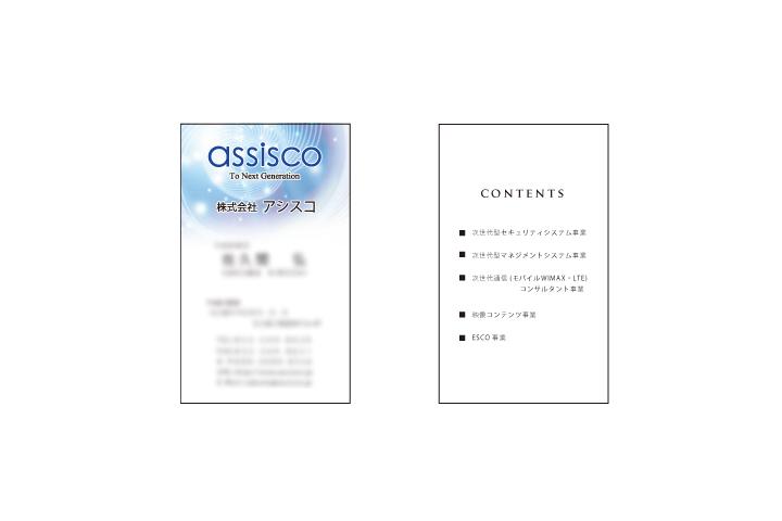 株式会社アシスコ様 名刺