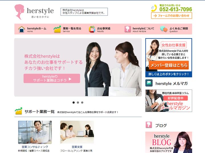 株式会社herstyle様 ホームページ