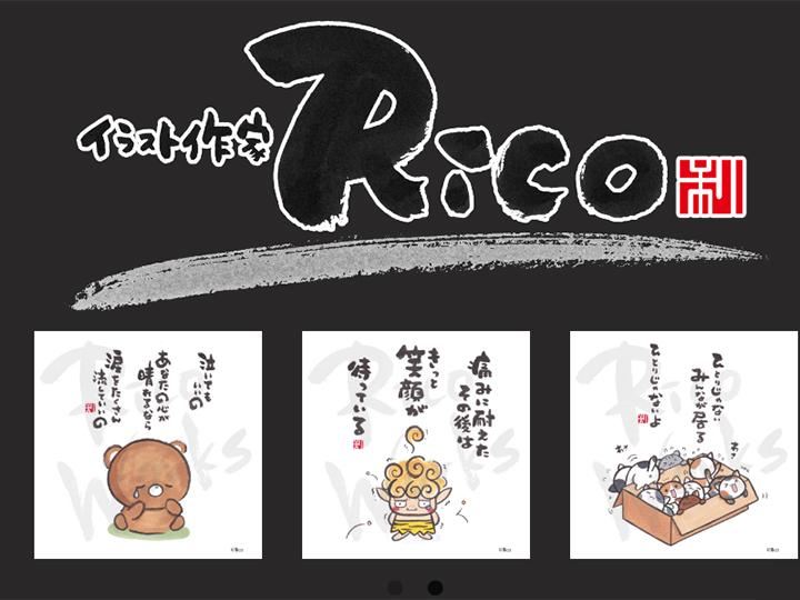 イラスト作家RICO様 ホームページ