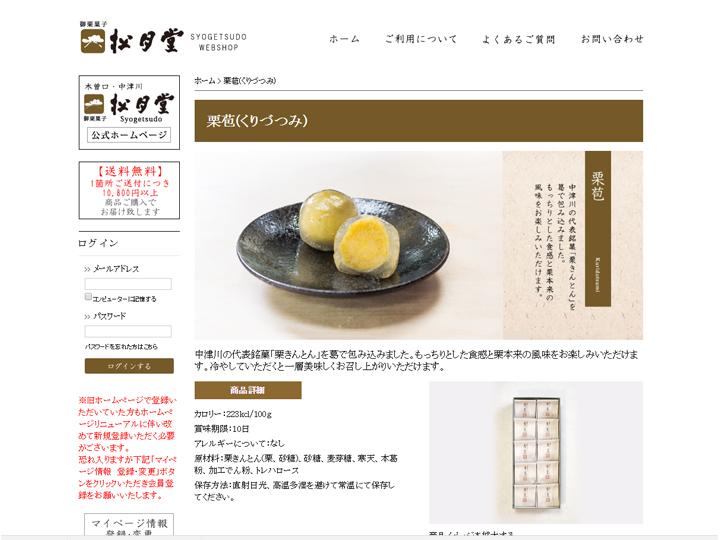御栗菓子松月堂様 WEBSHOP ホームページ
