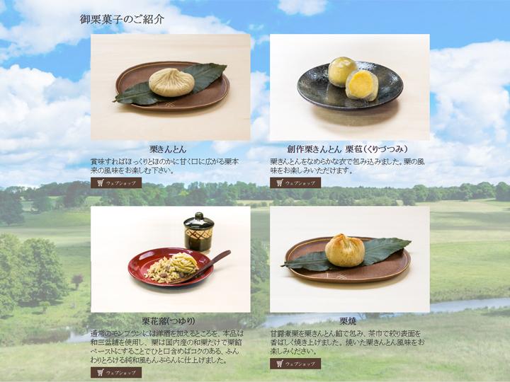 御栗菓子 松月堂様 ホームページ